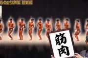 【中国の反応】日本のボディビル大会が面白すぎる!「掛け声で笑ってお腹出ちゃいそうw」