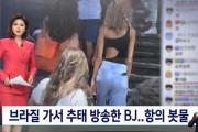 韓国人さん、ブラジル人にも嫌われてしまう‥韓国人BJがブラジルで女性を盗撮し、スラム街で地域卑下しブラジル人が激怒! 韓国の反応