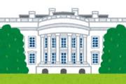海外「誇らしい!」日本のものを大切にする米大統領夫人に米国人が大騒ぎ