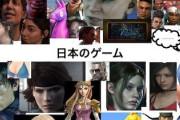 アメリカと日本のゲームキャラクターの容姿を比較したら、ベクトルが違いすぎて衝撃!海外の反応 ←あなたはどっち派かな?
