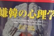 """韓国紙「なぜ日本では """"嫌韓"""" が広がったのか」"""