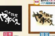 韓国人「ノージャパンを叫びながら…韓国にあるラーメン屋が完全に日本のパクりな件」
