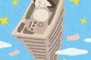 海外「だから日本が好き!」落とし物が届くだけじゃない日本の誠実さレベルに海外が超感動