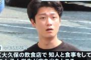 韓国人「日本警察が韓国人を逮捕!」日本人女性に「韓流アイドルの話題」で近づき性的蛮行を犯す! 韓国の反応