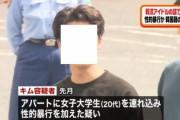 日本で20代の韓国人男が日本人女性を性暴行…容疑者の国籍を必要以上に強調して物議=韓国の反応