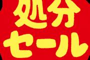 【韓国人の反応】韓国人「日本には行かない!!」…実際には、日本旅行が特価になるのを首を長くして待ってるだけ?