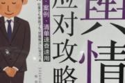 """【中国の反応】""""謝罪""""ハウツー本の中国語版にボロクソ「そんなもん中国で売れると思ってるワケ?」「謝罪大国日本よ、まじで虫唾が走るから止めろ」"""