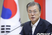 文大統領の国政支持率、就任後最低値に下落=韓国の反応