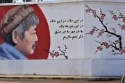 日本の英雄を称えるアフガニスタンの壁画(海外の反応)