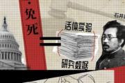 """【中国の反応】""""コロナは米国ウィルス""""たった30分で2億超閲覧数トレンドTOP。武漢入りしたWHO調査団への牽制か「WHOを脱退しようとしたワケがこれで分かった」"""