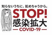 海外「日本よ」新型コロナで世界に拡散した日本の妖怪に海外興味津々!(海外の反応)
