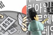 ホワイト国から日本除外、今日から施行…「国際協力が難しい国」=韓国の反応