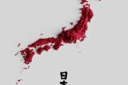 海外「山地が多い!」日本の地勢図に海外興味津々!(海外の反応)