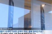 Apple「え?なぜ韓国に寄付する必要があるの?」Appleコリアへのインタビューに韓国人が発狂=韓国の反応