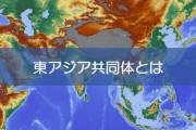 台湾人「東アジア共同体って、つまりこういうことだよな?」 中国人「は?」