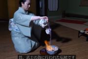 海外「酒に火をつけるヤツすげえ」 400年前の大名が食した和食に海外が大興奮!