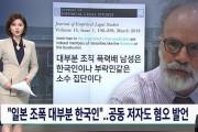 ハーバート教授がまた韓国を煽り、韓国人が発狂!「日本の暴力団は大半が韓国人」論文の共同著者も嫌悪発言! 韓国の反応
