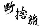 日本の俳優「高橋英樹」がいくらなんでも断捨離しすぎで今日イチ笑ったwww【台湾人の反応】