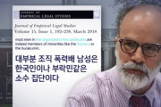 【韓国の反応】「日本暴力団の大半が韓国人」…共同著者も嫌悪発言