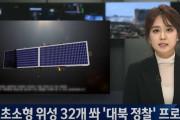 韓国人「韓国軍が32基の超小型偵察衛星を打ち上げへ!韓国軍次世代の新兵器がこちら‥」 韓国の反応