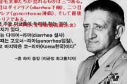 【悲報】韓国人「朝鮮独立後、アメリカの将軍が韓国人を敵視した理由がマジでヤバかった‥」 韓国の反応