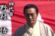 【韓国の反応】日本「最も残忍で悪名高いヤクザ組織のボスに死刑を求刑」に韓国の反応「こんな判決は見習うべきだ。」