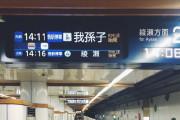 【中国の反応】日本人のネームセンスww『我孫子駅』を見た反応がこちら