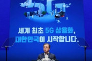 韓国の世界初の5G、一部の中核部品は100%日本製=韓国の反応