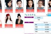 【画像あり】韓国人「国の恥だ!」日本のサイトに掲載されている韓国20代の遠征女性に衝撃‥ 韓国の反応