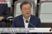 【韓国の反応】文大統領「日本とは違う道を…」連帯と協力で世界をリード…韓国人「また反日カードか」