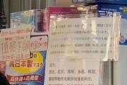 中国人「日本は我々本土人よりも伝統的な中国の美徳と価値観を持っているな」 日本でマスクを値下げして中国頑張れと言っている店が話題に