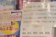 【中国の反応】え、日本でマスクが安くなってる?!中国人を感動させたそのワケとは…?「日本、有難う!!」「韓国人とは違う」