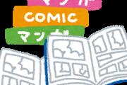 漫泊はいかが?東京・神田のマンガアートホテル「ここは天国!?」「ここに住もうかなwww」海外の反応