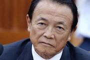 麻生太郎副総理「日本企業の資産が現金化されたら、韓国に対して金融制裁も」=韓国の反応