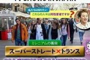 海外「日本のテレビ番組ってこんな感じよな?」(海外の反応)