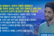 英国記者「韓国メディアは酷すぎる、どれだけニュースを読んでも何が真実で何が偽物かを知るのは困難」=韓国の反応