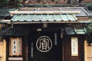 海外「日本は食へのこだわりが半端ないよね」老舗蕎麦屋の外観に圧倒される外国人