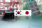 【韓国の反応】日本、昨年「韓国のおかげ」で3年ぶりの貿易黒字を記録