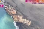 外国人「火山活動によって硫黄島の沈没船が隆起したらしいぞ!」