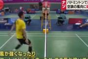 韓国人はいつもずるをする!バトミントンの試合で空調操作で羽を韓国選手に有利に動かす韓国のチート 韓国人はクソだ 海外の反応