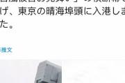 【中国の反応】中国の艦船『台風お見舞い』横断幕を下げ入港「歴史がある国は器が違う」日本人感動。中国人は否定的「違う、ここにいるネット民のほとんどが・・・」