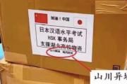 【中国の反応】中国人を感動させたのはマスクだけじゃなかった 支援物資に添えられたメッセージに称賛の嵐!
