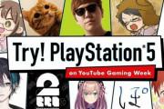海外「10月4日、日本の人気YoutuberたちがPS5を初プレイするぞ!」PS5の『Try! PlayStation®5 on YouTube Gaming Week』に対する海外の反応