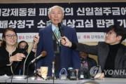 韓国紙「日本製鉄 徴用判決から2年、見向きもしない」