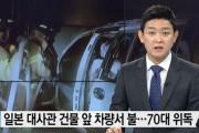 韓国人「在韓日本大使館でテロ?」車で突進を試みるも、制止されると持って居たガソリンに火をつけ大火傷を負い危篤状態に‥」 韓国の反応