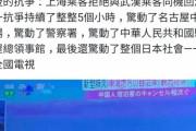韓国人「これぞ正に東アジアだ!」日本の空港で70人以上の上海乗客と16人の武漢乗客が前例のない闘争を繰り広げる! 韓国の反応
