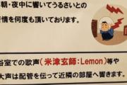 【中国の反応】世界初の米津玄師禁止令 中国人「ウケるんですけどwww」「日本ぽいw」