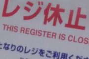 外国人「日本人って絶対に特別な人達だと思う!」日本の治安の良さが一目で分かる写真に海外が驚き!